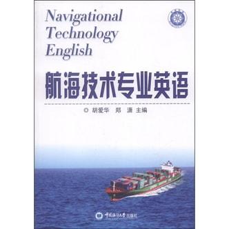 航海类中等职业院校英语系列:航海技术专业英语