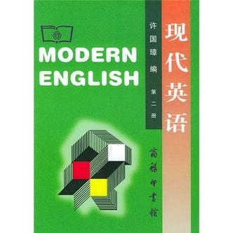 现代英语(2)