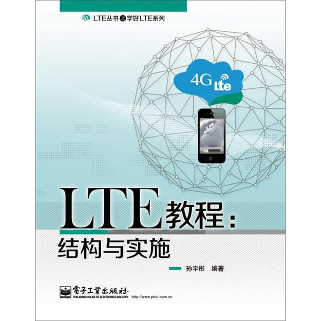 商品详情 - LTE教程:结构与实施 - image  0