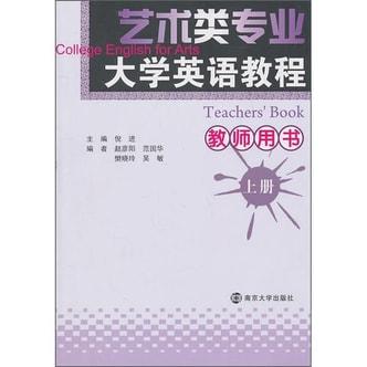 艺术类专业大学英语教程(上册)(教师用书)