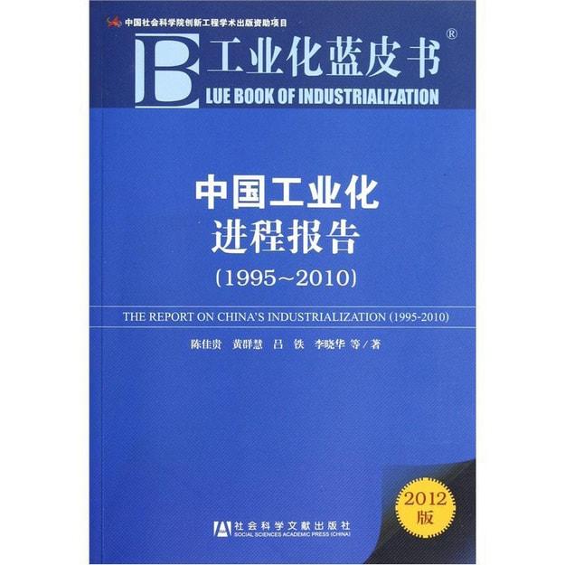 商品详情 - 工业化蓝皮书:中国工业化进程报告(2012版1995-2010) - image  0
