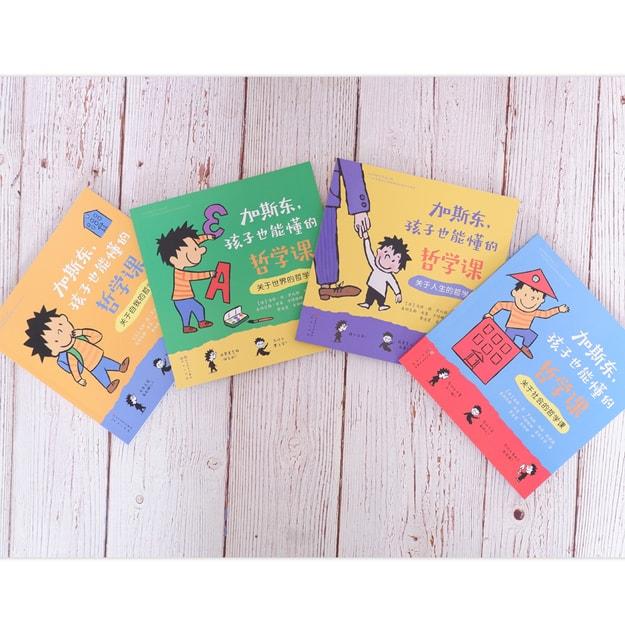 Product Detail - 孩子也能懂的哲学课(哲学离孩子并不远 套装共4册) - image 0