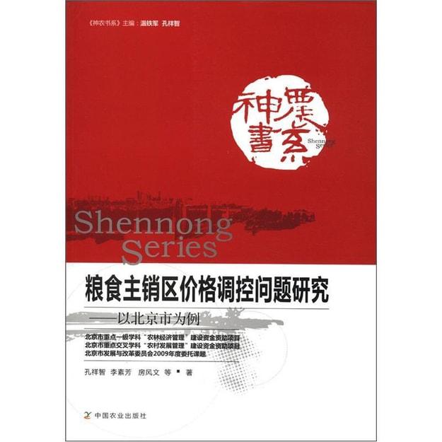 商品详情 - 神农书系·粮食主销区价格调控问题研究:以北京市为例 - image  0