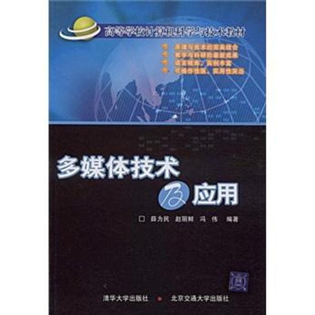 商品详情 - 多媒体技术及应用 - image  0