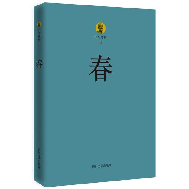 商品详情 - 巴金选集 2 春 - image  0