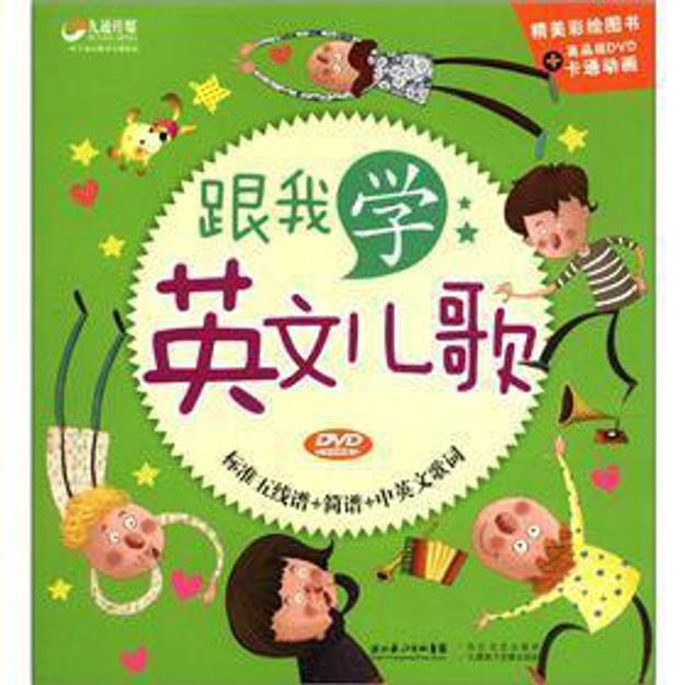 商品详情 - 跟我学英文儿歌(附DVD光盘1张) - image  0