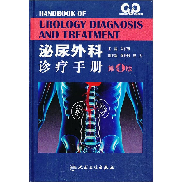 商品详情 - 泌尿外科诊疗手册(第4版) - image  0