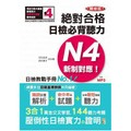 【繁體】精修版 新制對應 絕對合格!日檢必背聽力N4(25K+MP3)