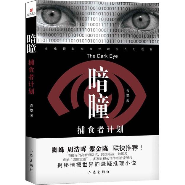 商品详情 - 暗瞳:捕食者计划 - image  0