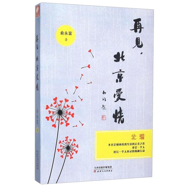 商品详情 - 再见北京爱情 - image  0
