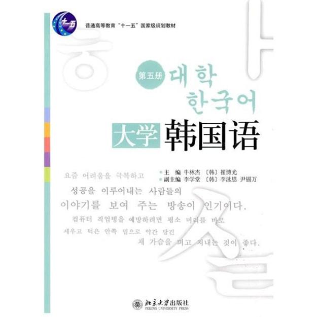 """商品详情 - 普通高等教育""""十一五""""国家级规划教材·21世纪韩国语系列教材:大学韩国语5 - image  0"""