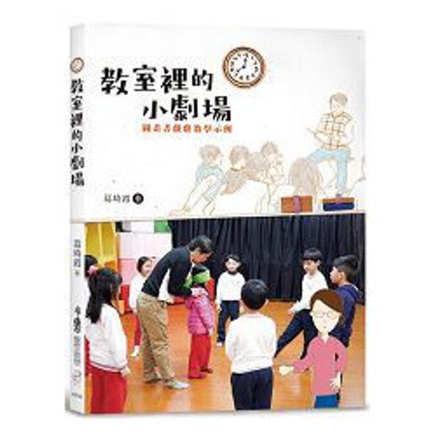 商品详情 - 【繁體】教室裡的小劇場:圖畫書戲劇教學示例 - image  0