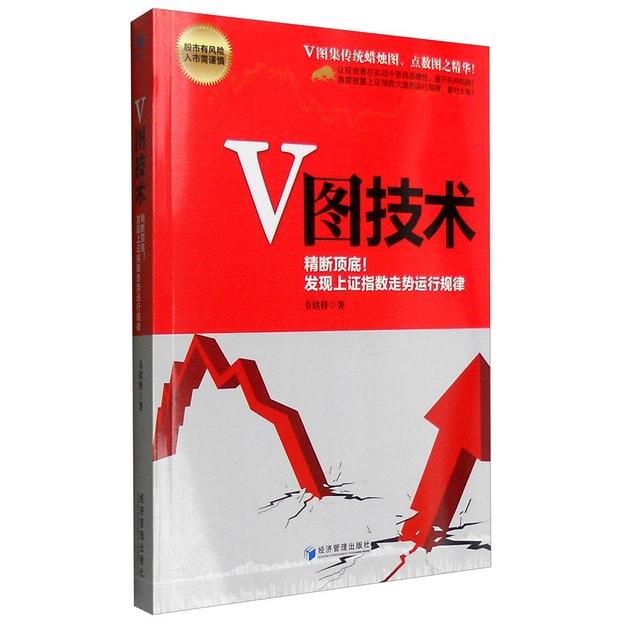 商品详情 - V图技术:精断顶端!发现上证指数走势运行规律 - image  0
