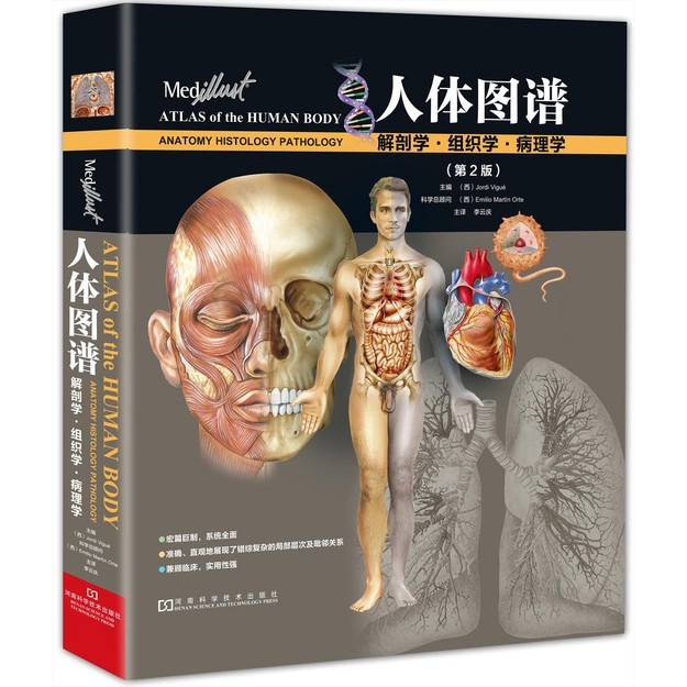 商品详情 - 人体图谱:解剖学·组织学·病理学(第2版) - image  0