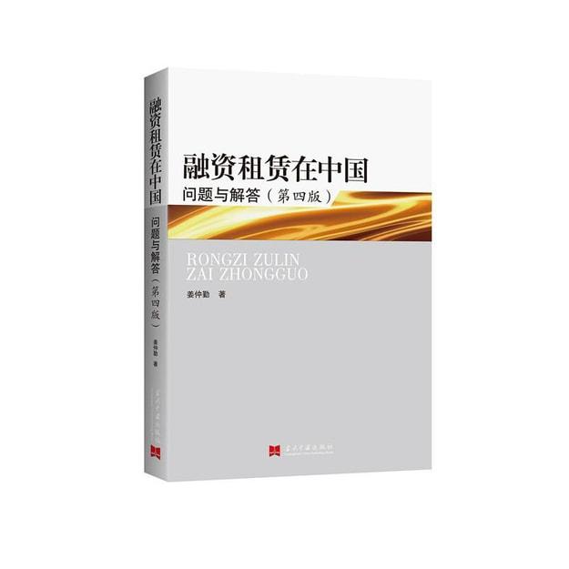 商品详情 - 融资租赁在中国:问题与解答(第四版) - image  0