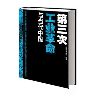 第三次工业革命与当代中国