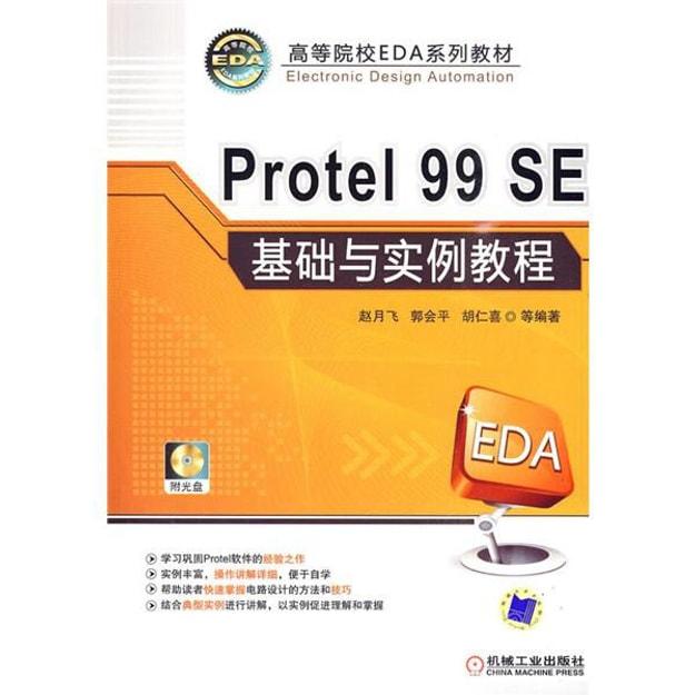 商品详情 - 高等院校EDA系列教材:Protel 99 SE基础与实例教程(附CD-ROM光盘1张) - image  0