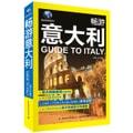 畅游世界系列:畅游意大利