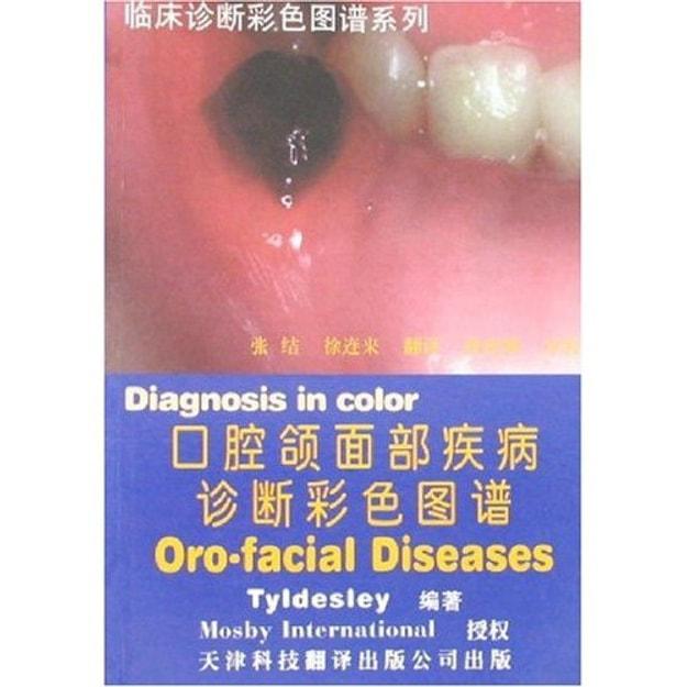 商品详情 - 口腔颌面部疾病诊断彩色图谱 - image  0