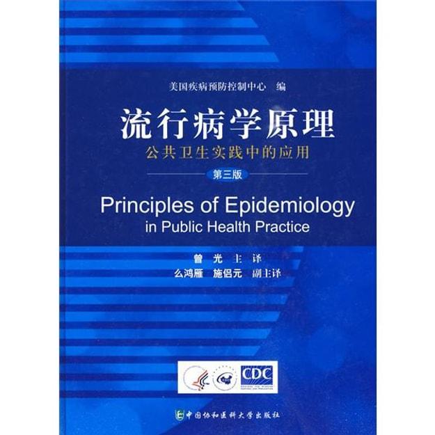商品详情 - 流行病学原理:公共卫生实践中的应用(第3版) - image  0
