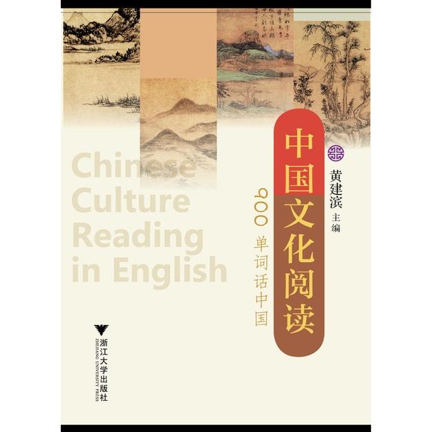 商品详情 - 中国文化阅读:900单词话中国 - image  0
