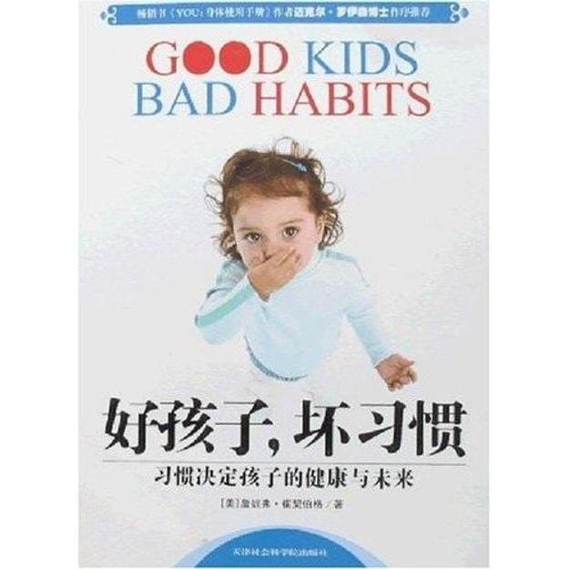 商品详情 - 好孩子,坏习惯:习惯决定孩子的健康与未来 - image  0