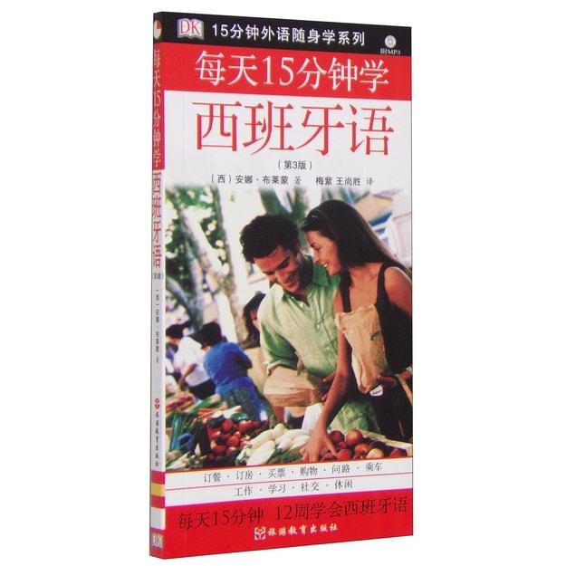 商品详情 - 15分钟外语随身学系列:每天15分钟学西班牙语(第3版 附光盘) - image  0