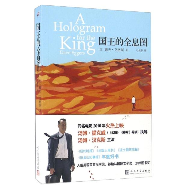 商品详情 - 国王的全息图 - image  0