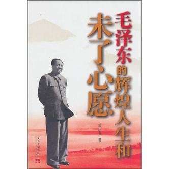 毛泽东的辉煌人生和未了心愿