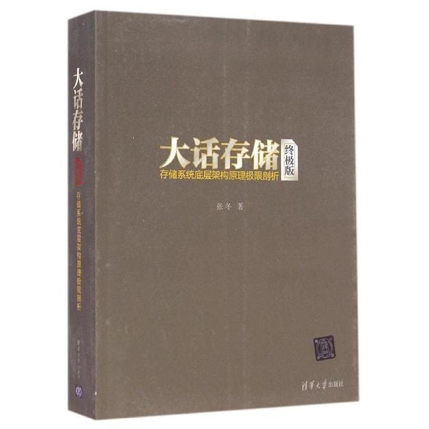 商品详情 - 大话存储:存储系统底层架构原理极限剖析(终极版) - image  0