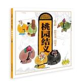 儿童版·彩绘全本三国演义(一)桃园结义