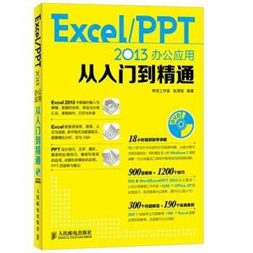 Excel PPT 2013办公应用从入门到精通
