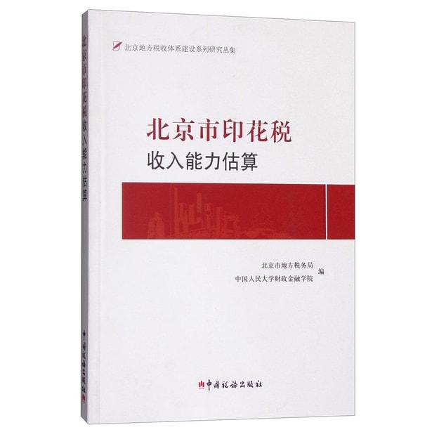 商品详情 - 北京市印花税收入能力估算 - image  0