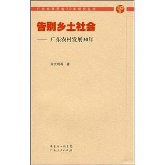 商品详情 - 告别乡土社会:广东农村发展30年 - image  0