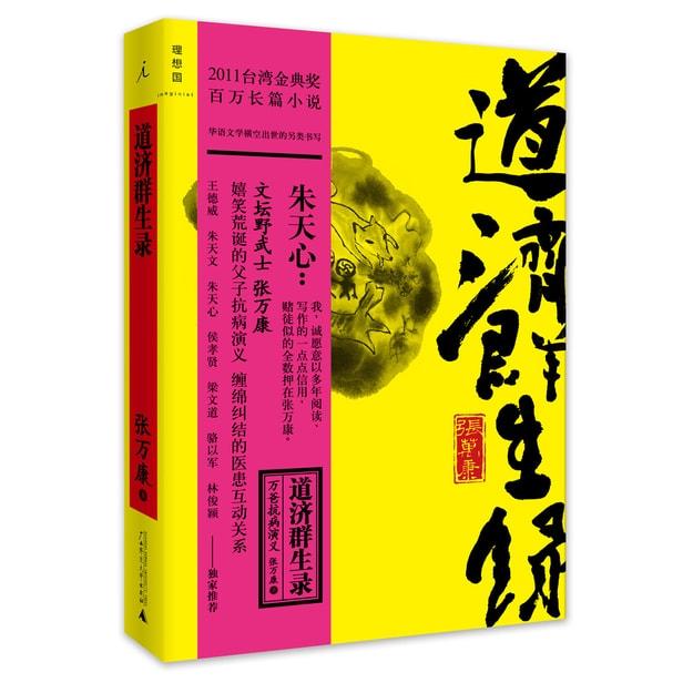 商品详情 - 道济群生录 - image  0
