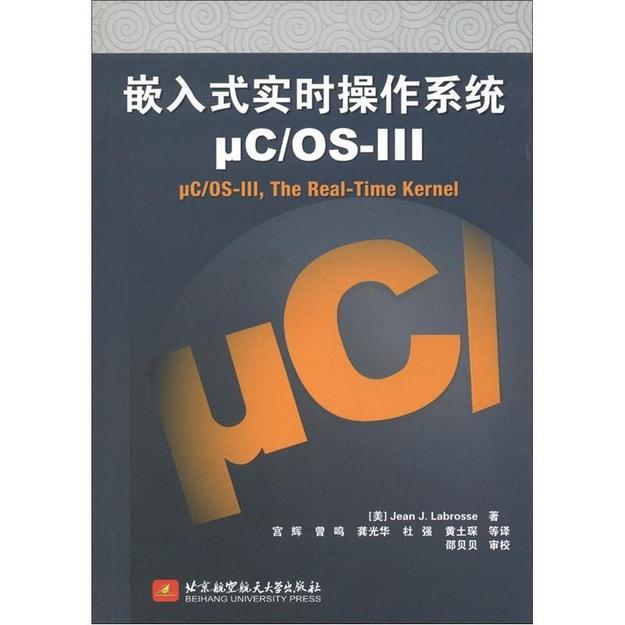 商品详情 - 嵌入式实时操作系统μC/OS-3 - image  0