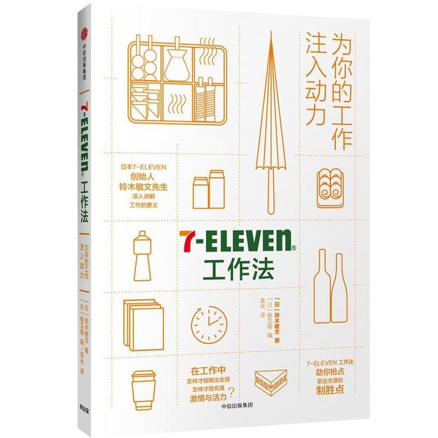 Product Detail - 7Eleven工作法:为你的工作注入动力 - image 0