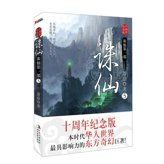 诛仙5(十周年纪念版)