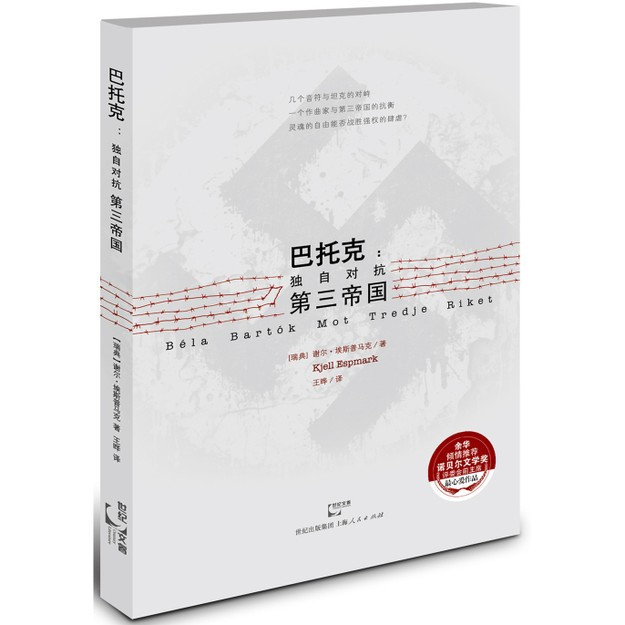 商品详情 - 巴托克:独自对抗第三帝国 - image  0