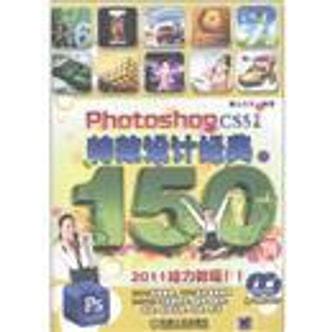 PhotoshopCS5特效设计经典150例(中文版)(附DVD-ROM光盘1张)