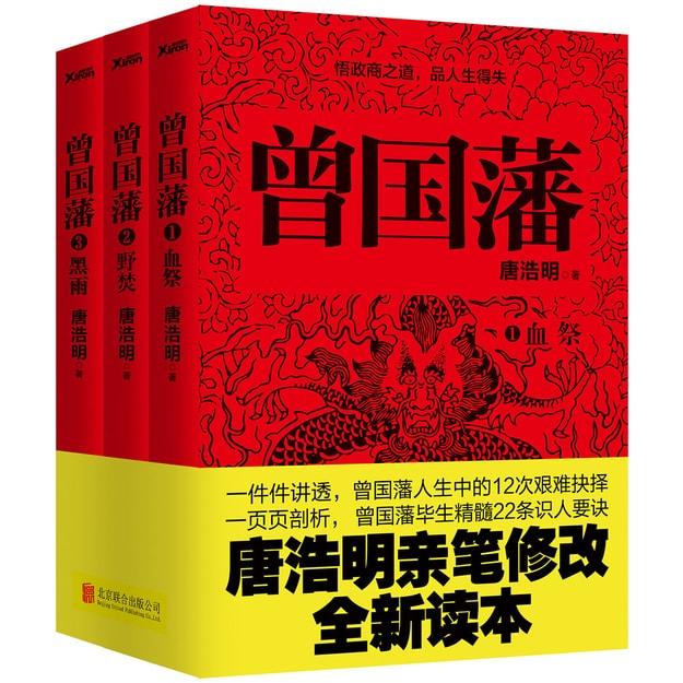 商品详情 - 曾国藩:全3册(修订版) - image  0
