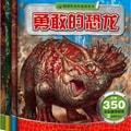 超级恐龙科普游戏书:非凡的恐龙、神奇的恐龙、凶猛的恐龙、勇敢的恐龙(套装共4册)