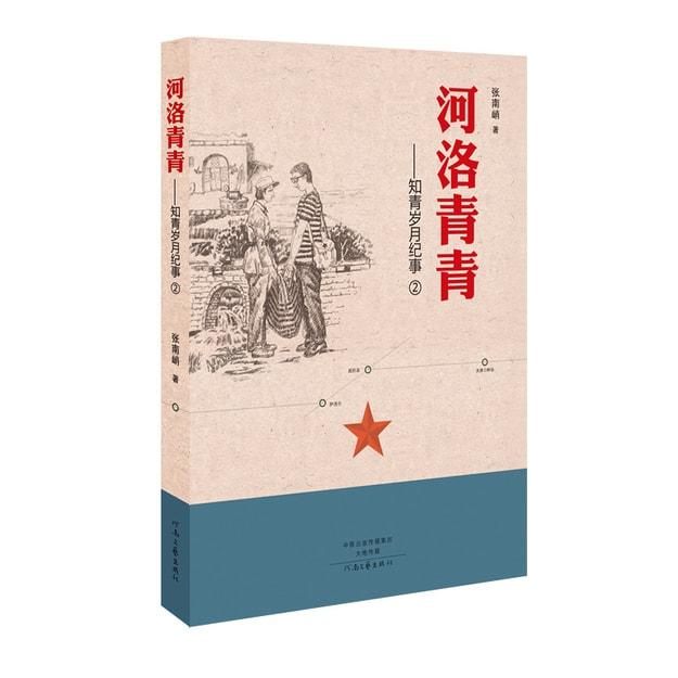 商品详情 - 河洛青青:知青岁月纪事2 - image  0