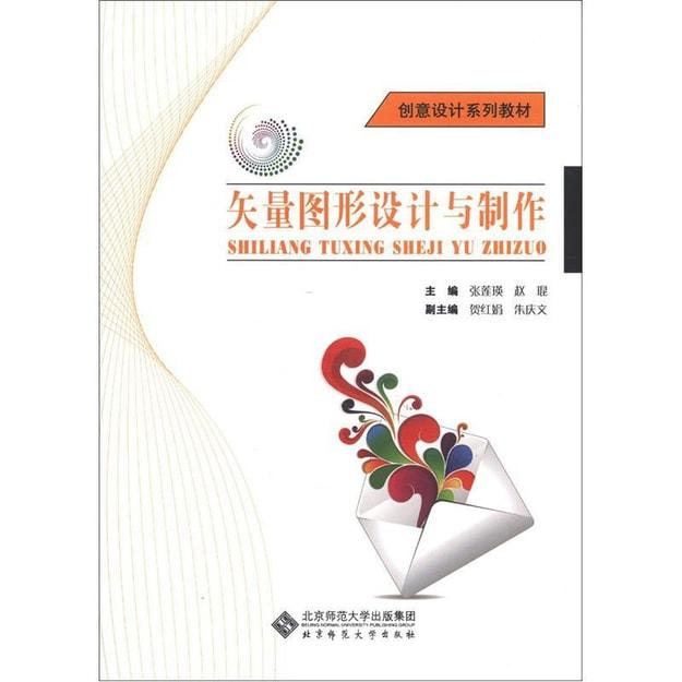 商品详情 - 创意设计系列教材:矢量图形设计与制作(附光盘1张) - image  0