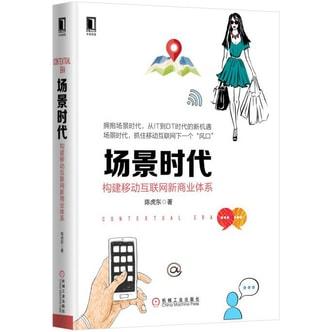 场景时代:构建移动互联网新商业体系