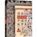 漫画林汉达中国历史故事集:西汉(上)