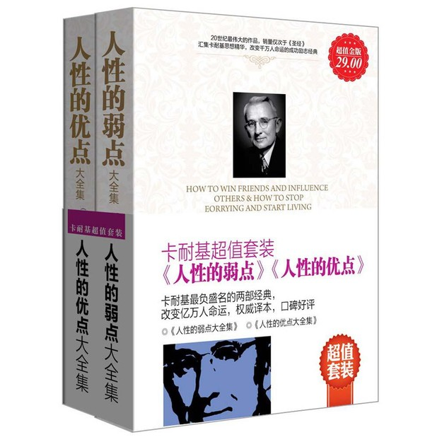 商品详情 - 《人性的优点》+《人性的弱点》(超值金版)(套装共2册) - image  0