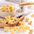 [China direct mail] BE&CHEERY Succulent corn lemon flavor corn casual snack popcorn puffed food snack 80g