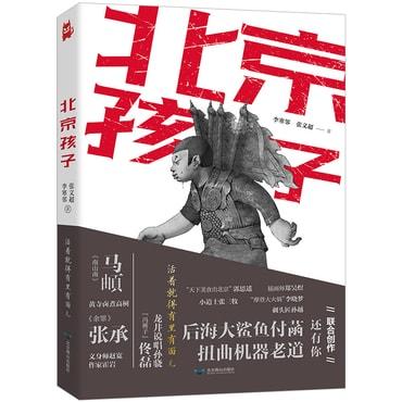 """北京孩子(马頔、《余罪》张承、后海大鲨鱼付菡、鬼吹灯佟磊等,与""""你""""一起,书写青春。)"""