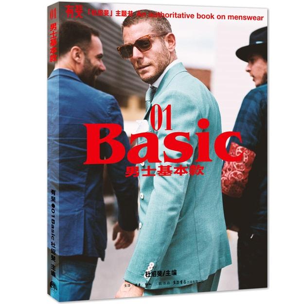 商品详情 - 有斐BASIC:男士基本款 - image  0